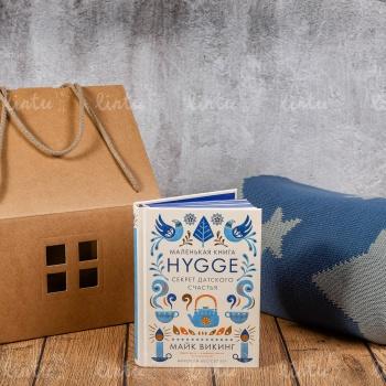Хюгге, искусство счастья | Корпоративные подарки | Купить новогодние корпоративные подарки | Подарки на день химика | Детские подарки оптом
